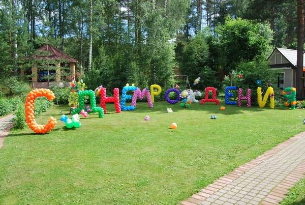 Украсить двор на день рождения ребенка своими руками 92